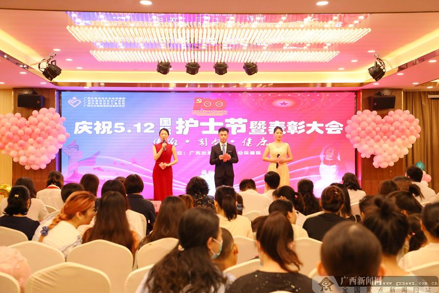 广西妇幼保健院举办庆祝2021年国际护士节暨表彰大会
