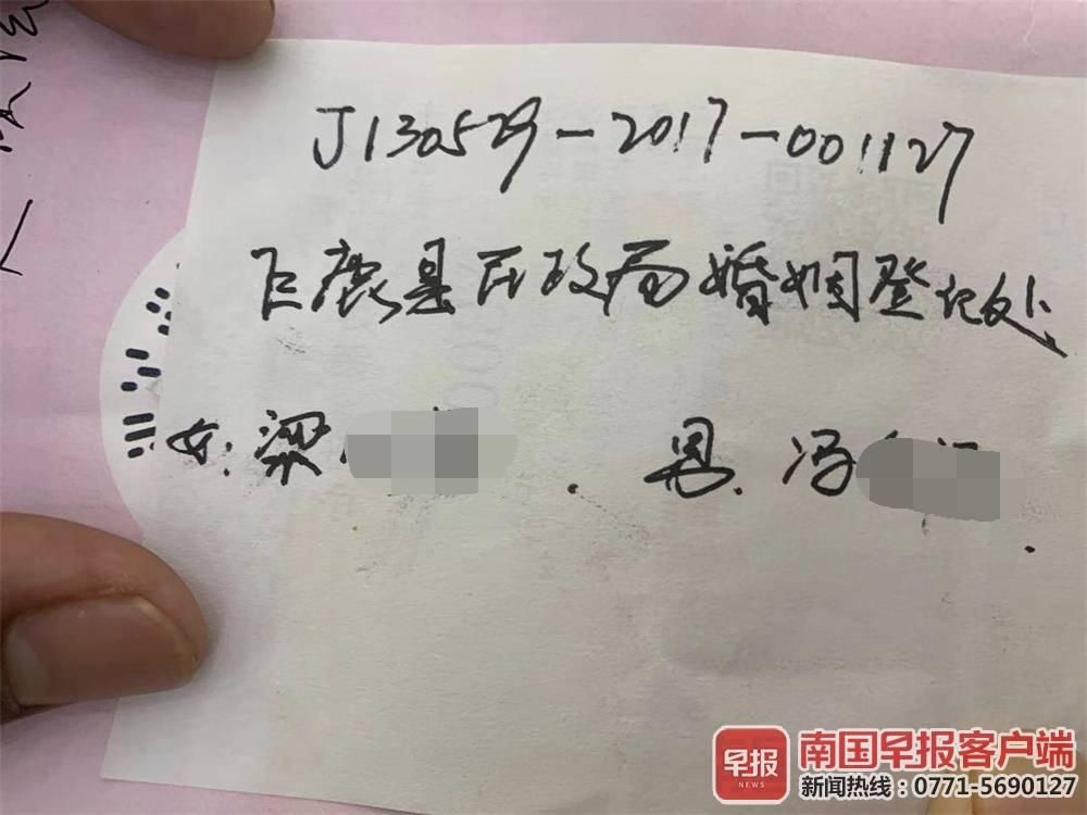 """广西一女子千里之外""""被结婚"""",已怀孕4月难登记"""