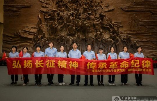 邮储银行桂林市分行开展主题教育活动