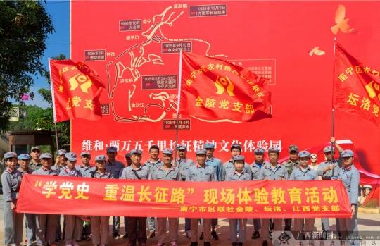 南宁市区联社党支部联合开展主题党日活动