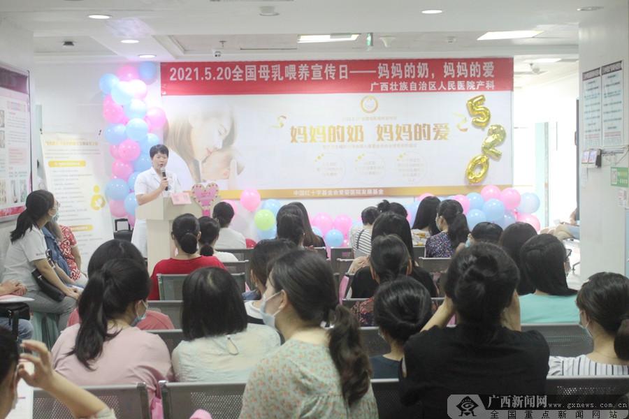 自治区人民医院开展全国母乳喂养宣传日活动