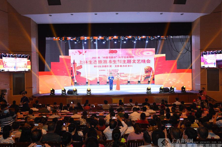 上林县举行2021年生态旅游养生节主题文艺晚会