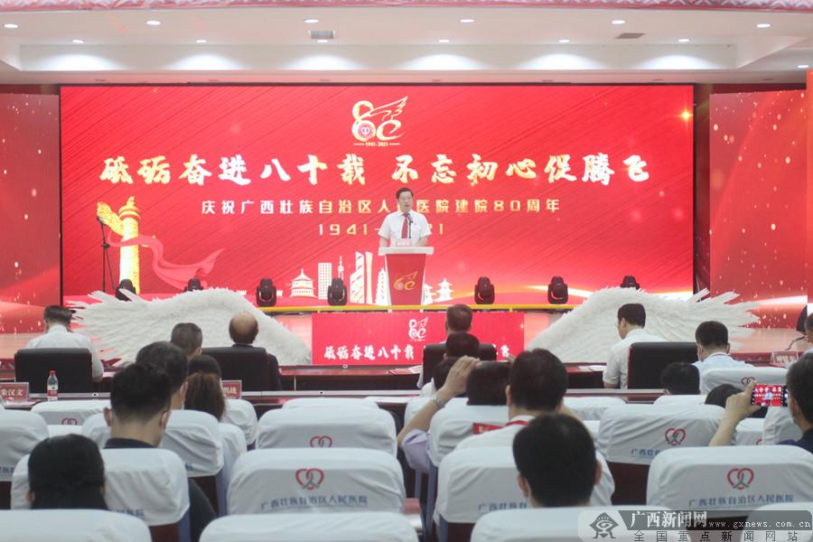 广西壮族自治区人民医院建院80周年庆祝大会在南宁举行
