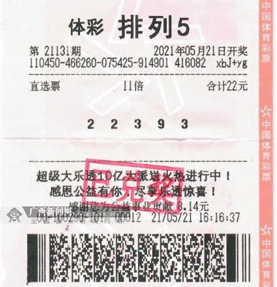 1注号坚守13年 南宁彩民终获排列五110万元大奖