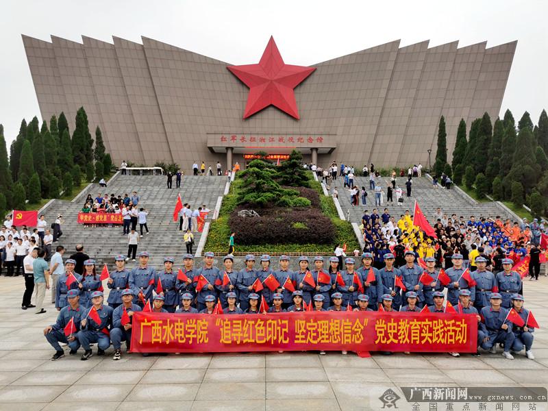 广西水电职院45师生赴桂林开展党史教育实践活动