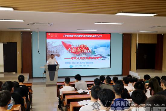 广西水电职院举办党史学习教育主题宣讲会
