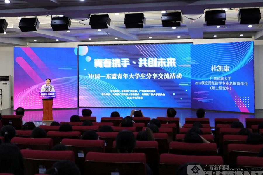 中国-东盟青年大学生分享交流活动在南宁举办