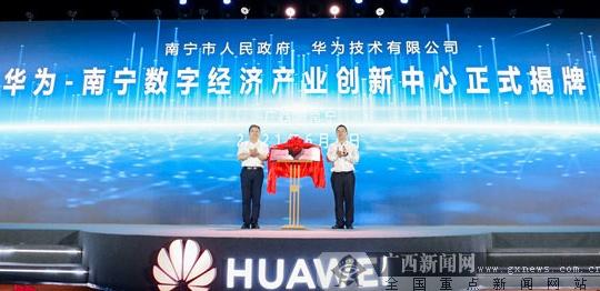 华为-南宁数字经济产业创新中心揭牌