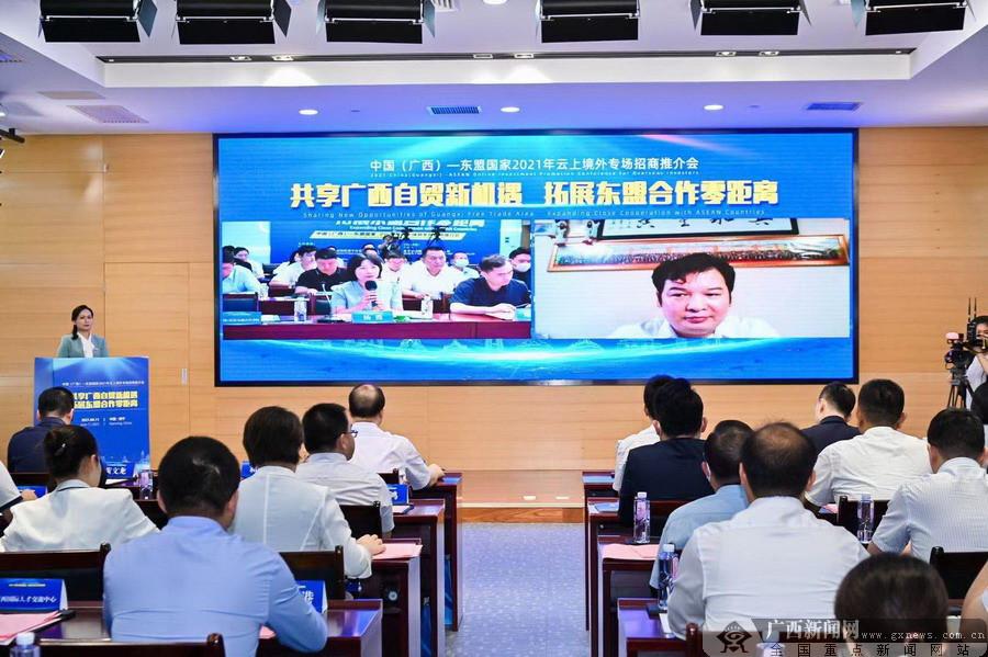 2021年云上境外专场招商推介会在南宁举行