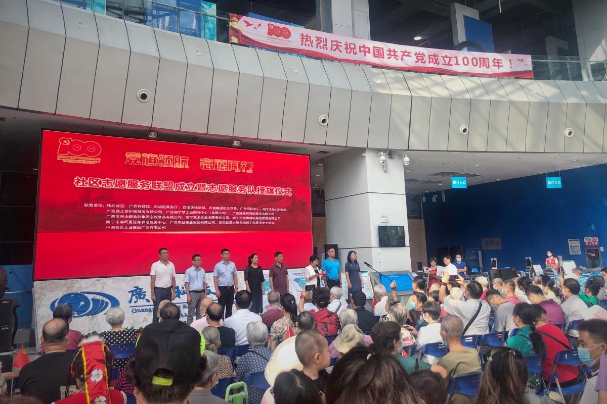"""""""党旗领航 志愿同行""""系列活动在广西科技馆举办"""
