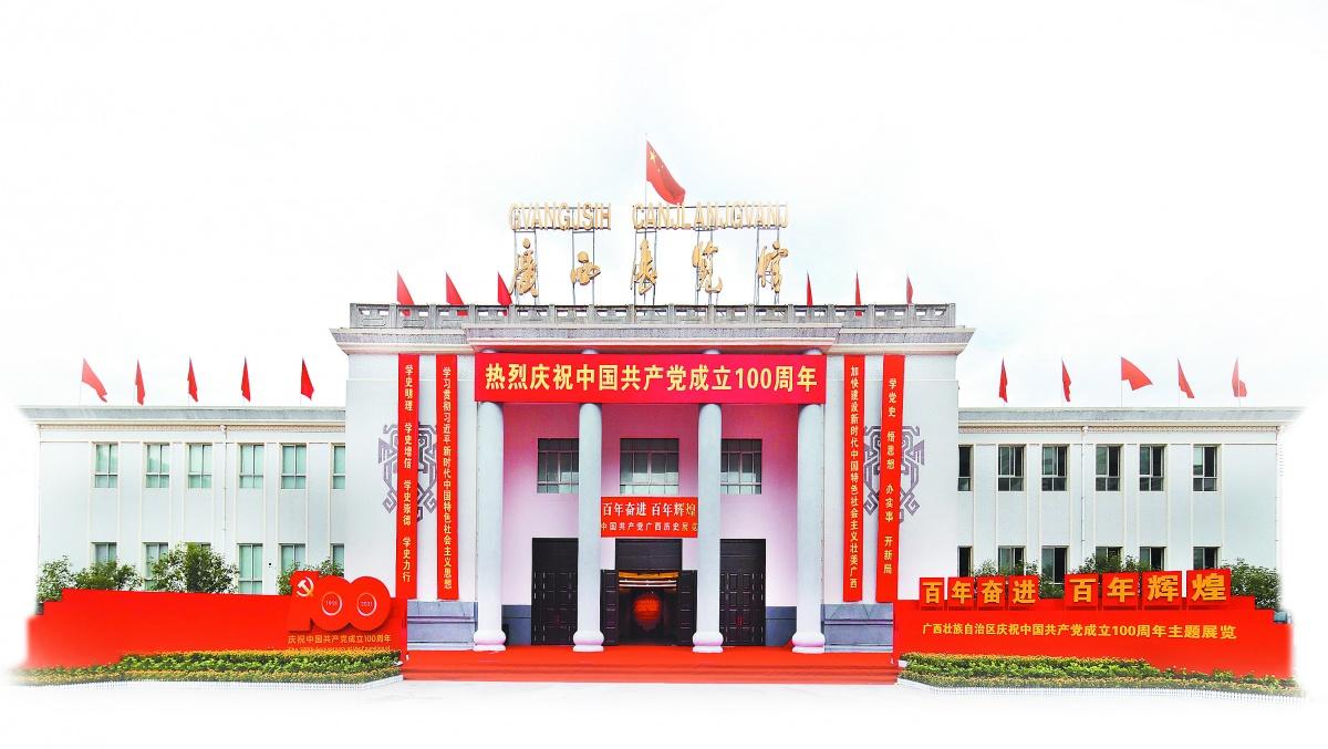 百年奋进 百年辉煌——中国共产党广西历史展览掠影