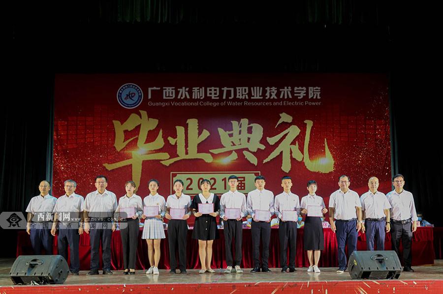 高清:广西水电职院隆重举行2021届毕业典礼