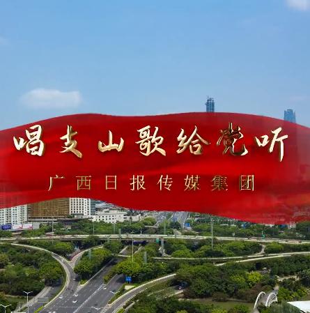 广西日报重磅推出快闪《唱支山歌给党听》!