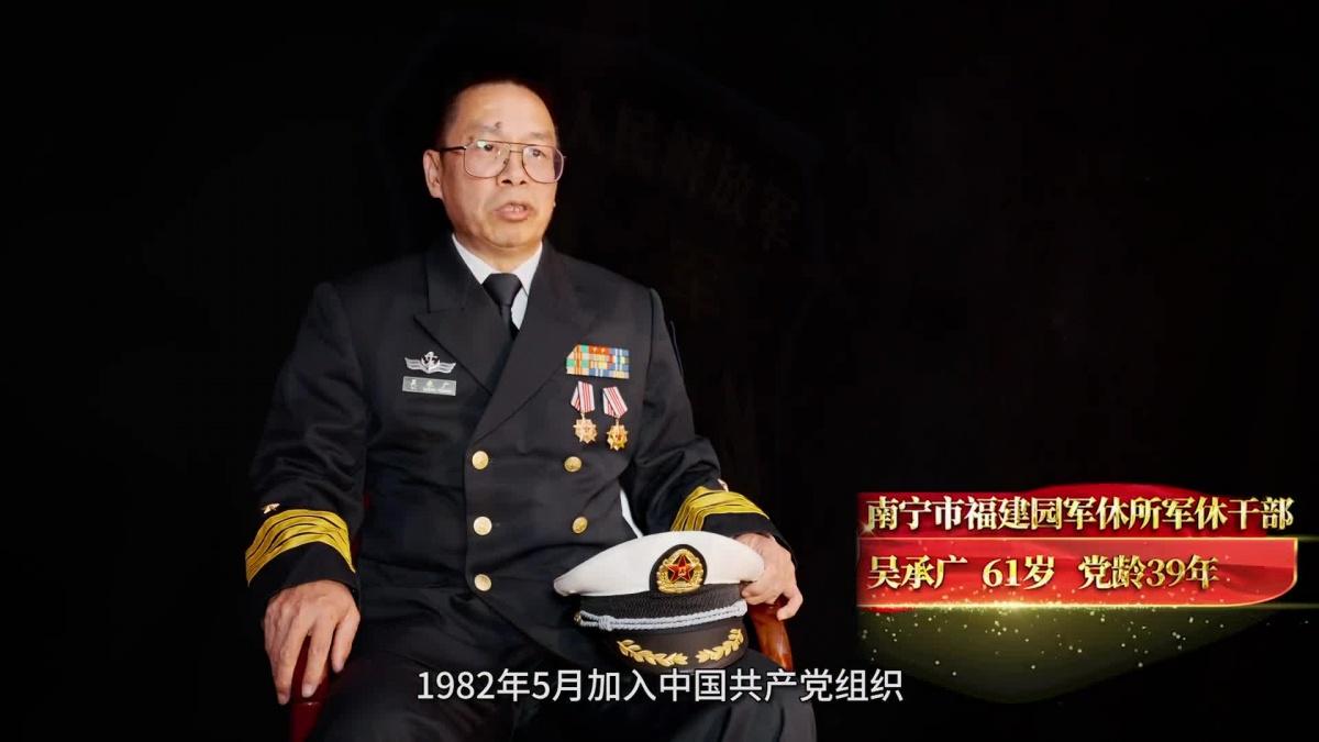 【我是党员】吴承广:赤子心不改坚守南疆数十载
