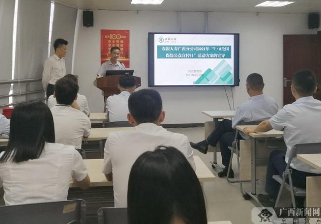 农银人寿广西分公司启动7.8全国保险公众宣传日活动
