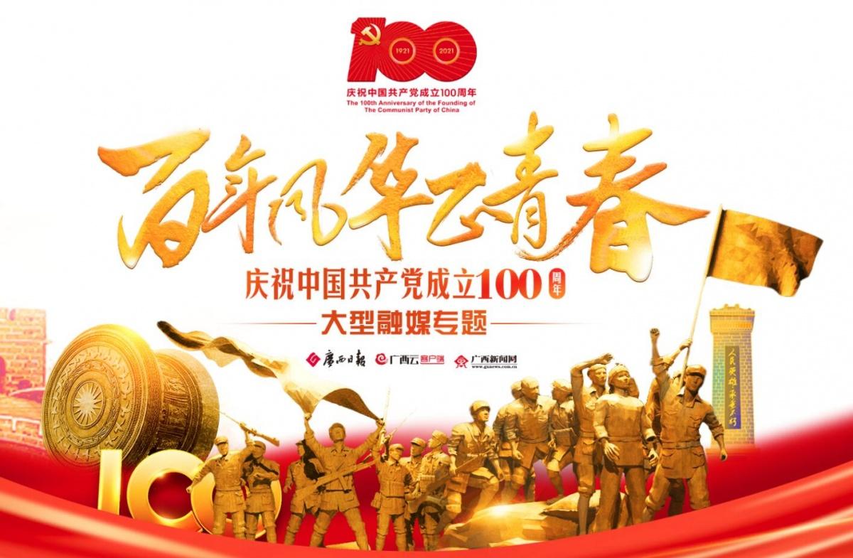 专题 百年风华正青春――庆祝中国共产党成立100周年