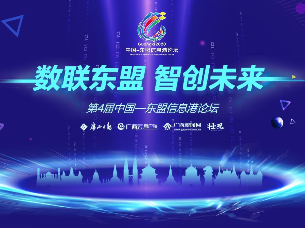 第四届中国―东盟信息港论坛