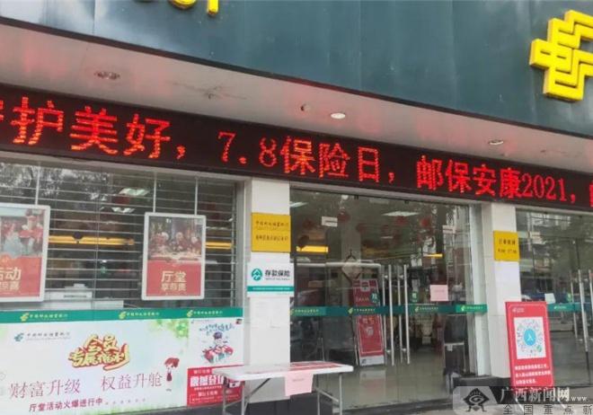 中邮保险广西分公司开展保险公众宣传日系列活动