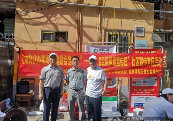 不忘初心 守护美好  中国人寿桂林分公司在行动