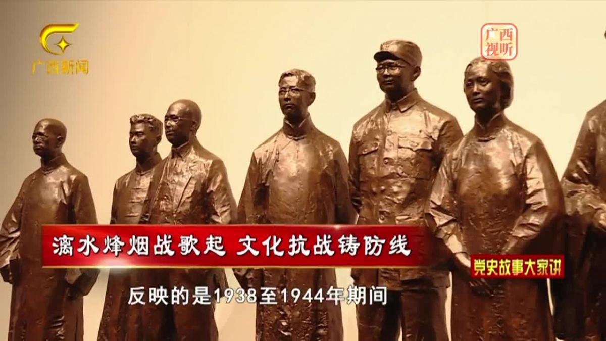 《党史故事大家讲》第四十二集 漓水烽烟战歌起 文化抗战铸防线