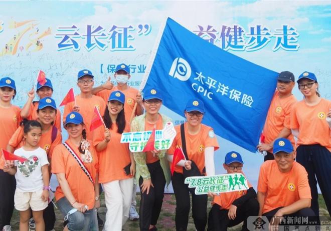 中国太保寿险广西分公司开展全国保险公众宣传日活动
