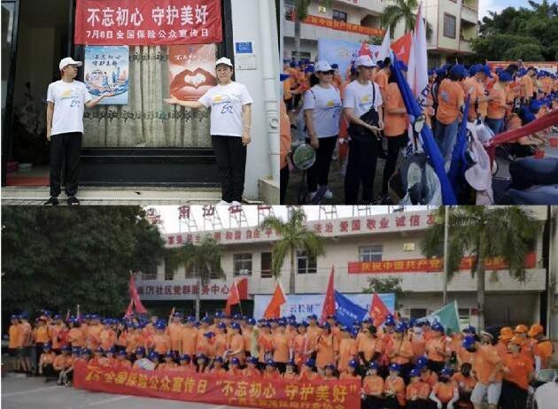 广西中通保险代理开展全国保险公众宣传日活动