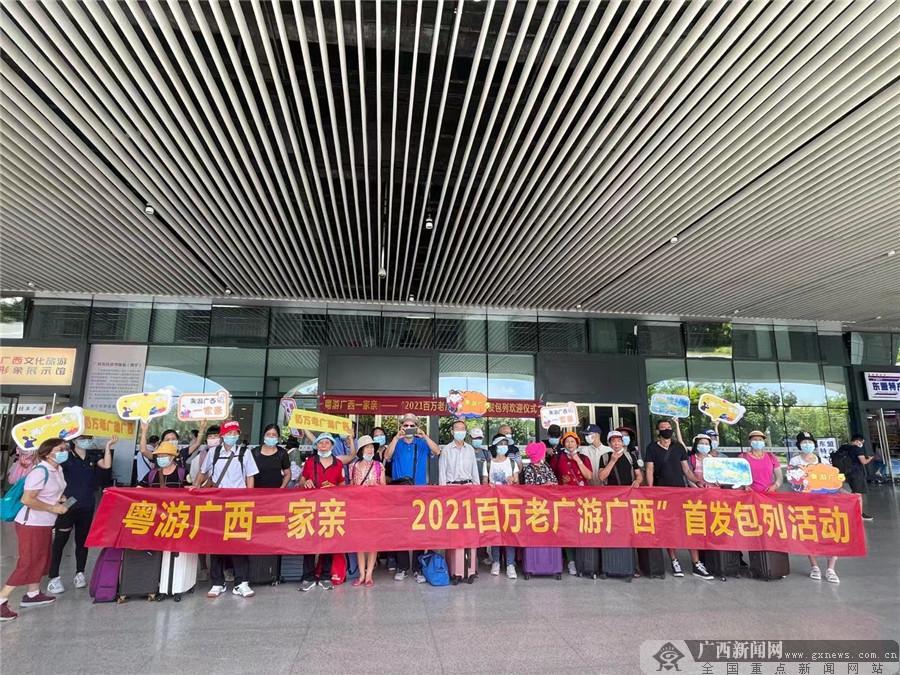 """粤游广西一家亲――""""2021百万老广游广西""""活动开启"""