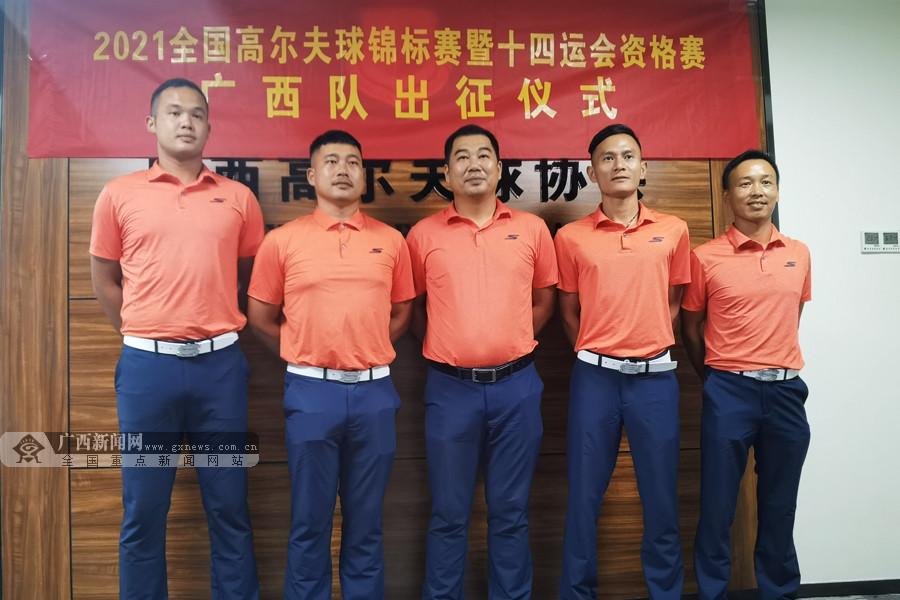广西高尔夫选手向十四运决赛资格发起冲击(图)