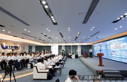 北港集团数字化转型论坛暨数字化运营管控平台启动仪式在南宁成功举办