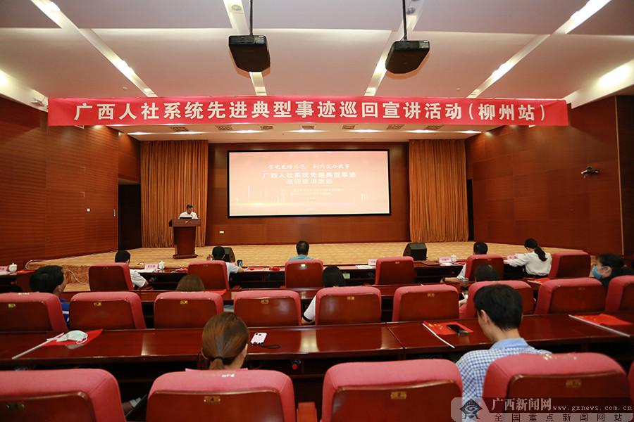 广西人社系统先进典型事迹巡回宣讲活动在来宾、柳州举行
