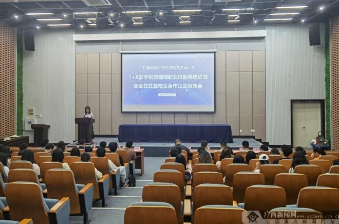 """广西建院""""1+X""""数字创意建模职业技能等级证书颁证仪式举行"""