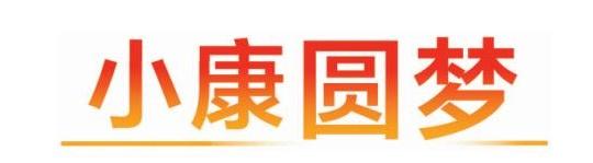 堪爱村:团结兴边齐小康