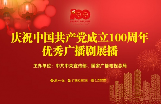 """""""庆祝中国共产党成立100周年 优秀广播剧展播""""启动"""