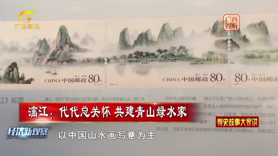 《党史故事大家讲》第五十集|漓江:代代总关怀 共建青山绿水家