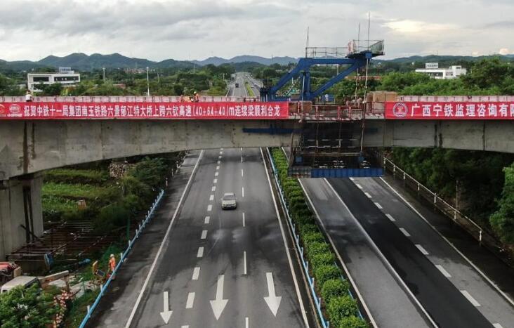 南玉高铁全线首联跨高速公路连续梁合龙