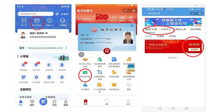 广西公布职业培训券申领流程及使用办法