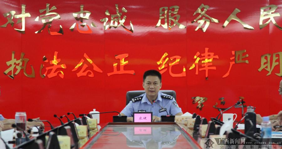 南宁市公安局党建和队伍建设工作会议。广西新闻网通讯员 潘婕 摄