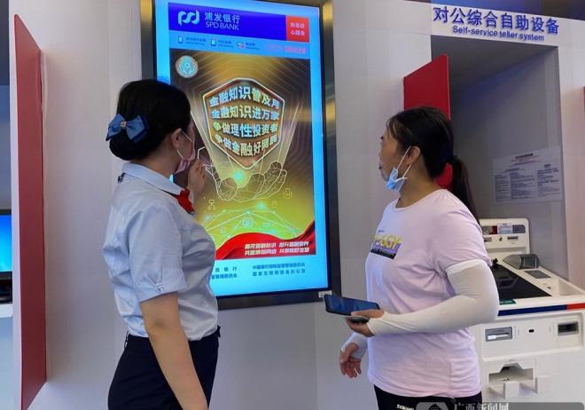 浦发银行南宁分行启动2021年金融知识普及月活动