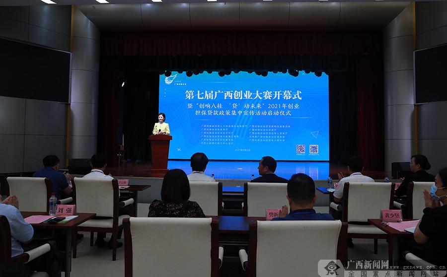 2021年创业担保贷款政策集中宣传活动启动