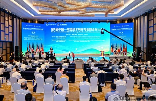 第9届东创会在南宁开幕 中国―东盟技术交易平台启动