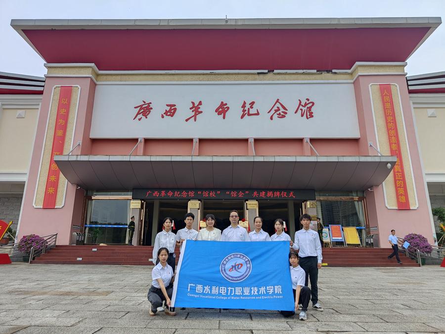 广西水电职院举行新时代爱国主义教育实践基地揭牌仪式