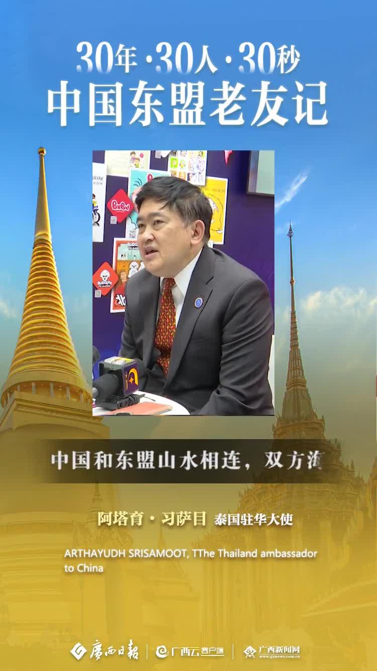 30年·30人·30秒丨泰国驻华大使阿塔育·习萨目:我们合作潜力巨大