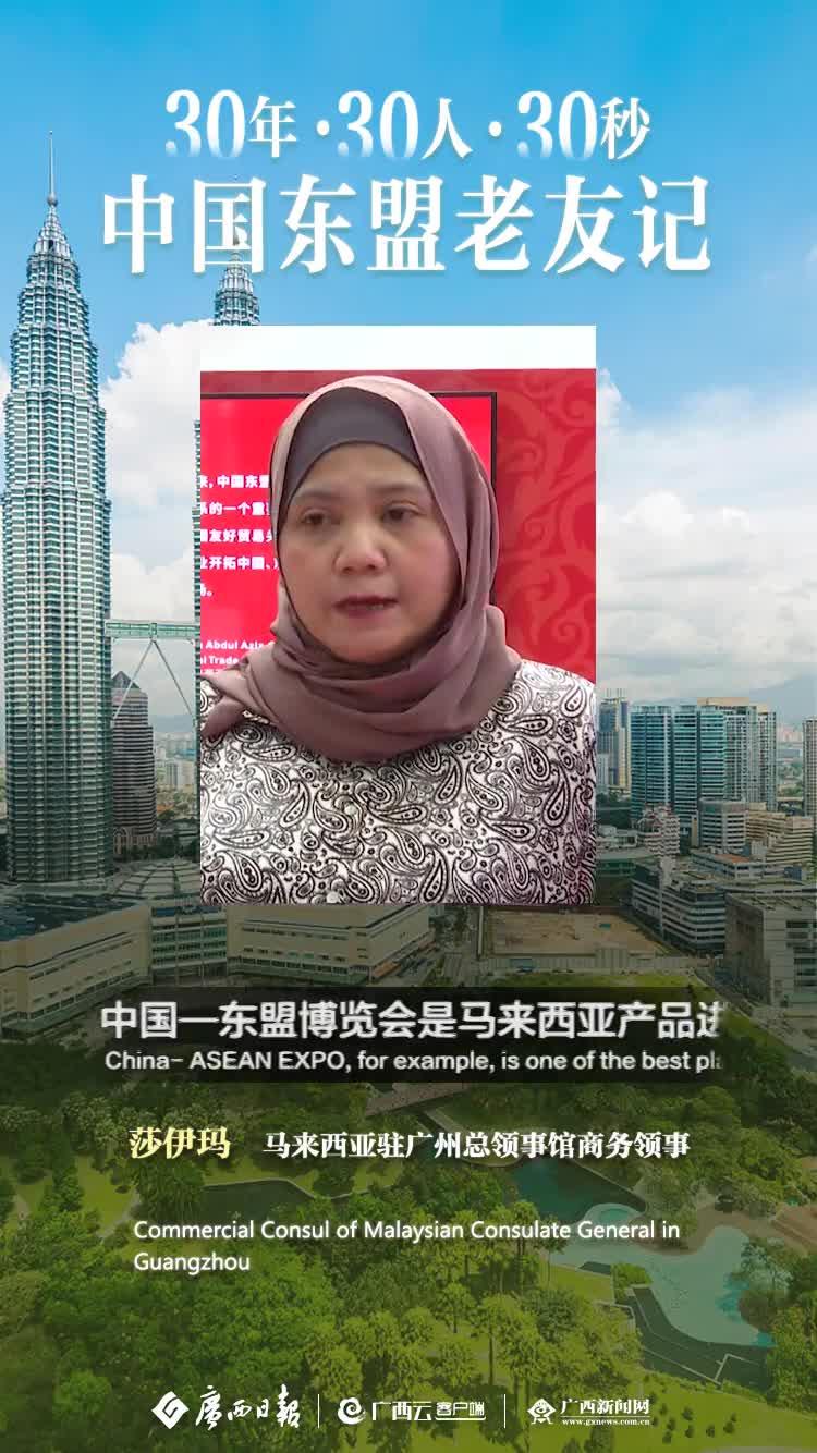 30年·30人·30秒丨莎伊玛:希望中国和马来西亚贸易合作更加繁荣
