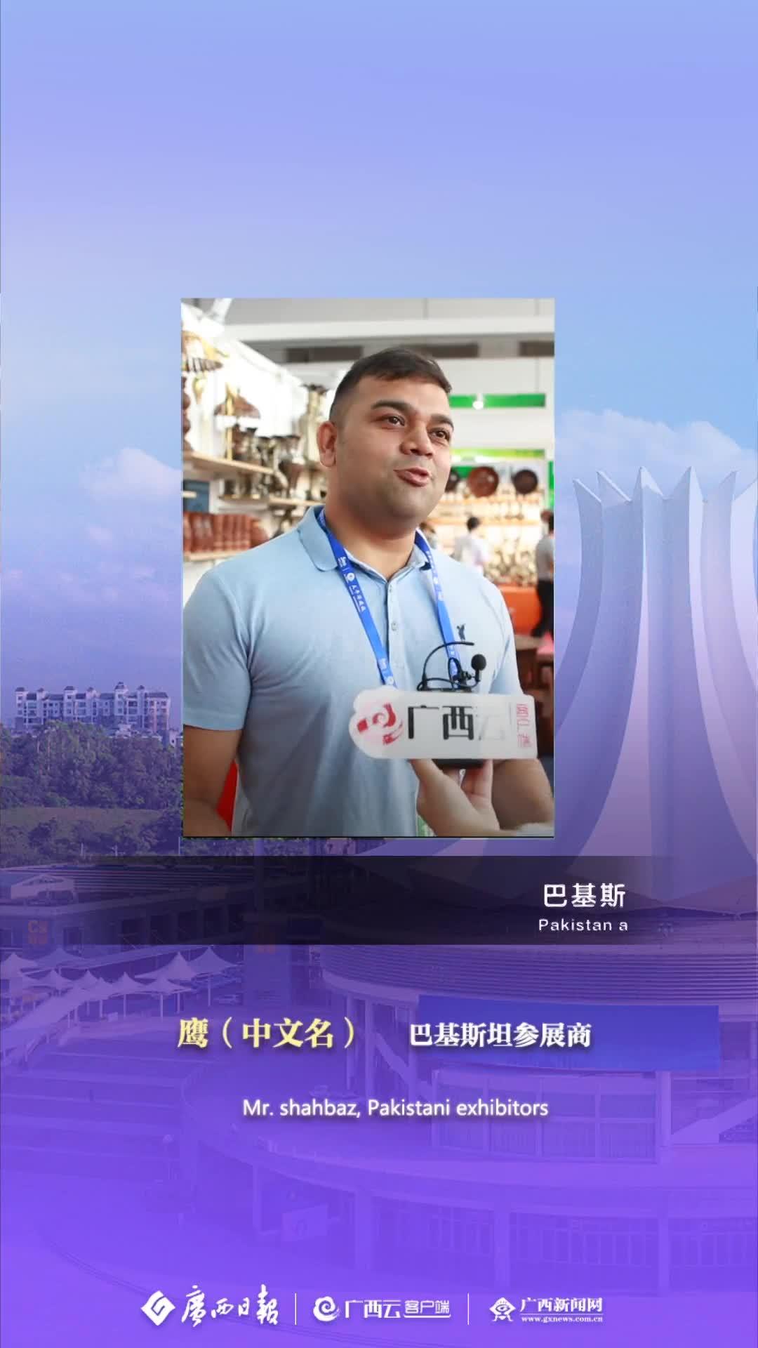 30年·30人·30秒丨shahbaz:中国—东盟博览会给大家提供了洽谈生意的机会(新)