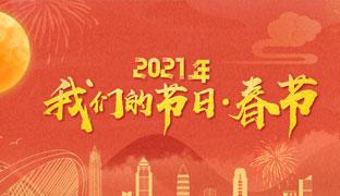 2021我们的节日·春节