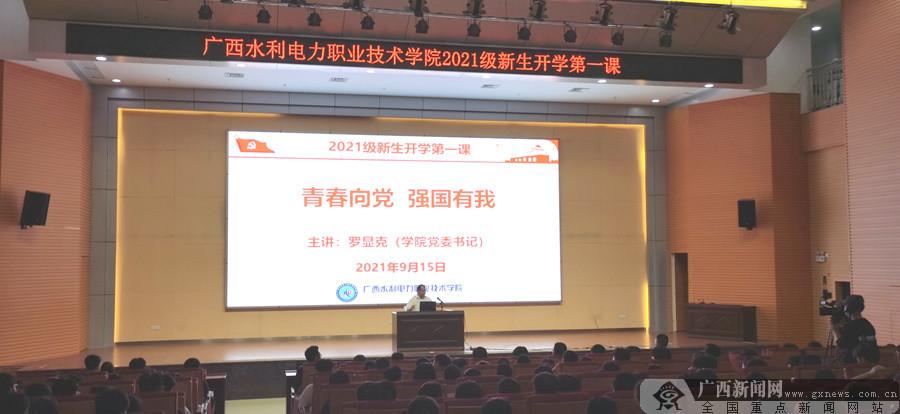 广西水电职院创新形式上好2021级新生开学第一课