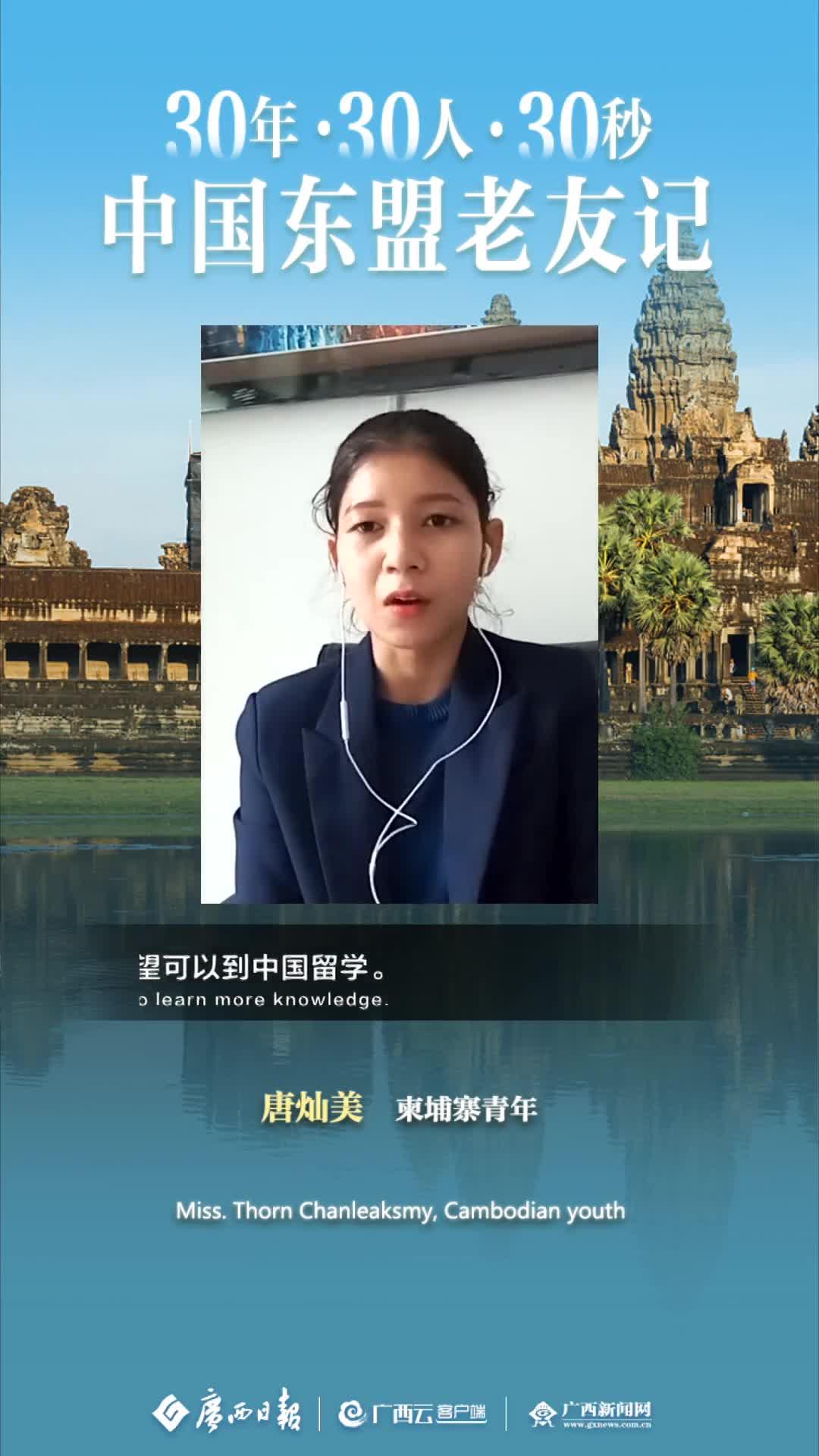 30年·30人·30秒丨唐灿美:很多柬埔寨学生都希望能去中国留学