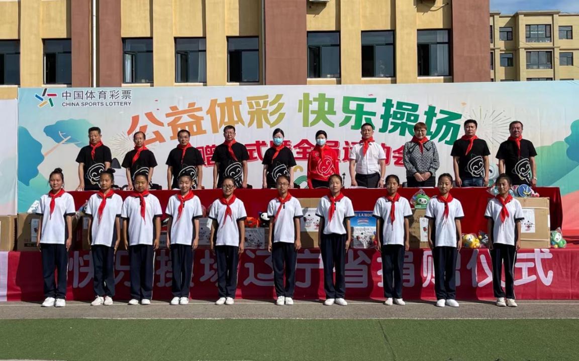 辽宁省2021快乐操场捐赠仪式暨全员运动会举行