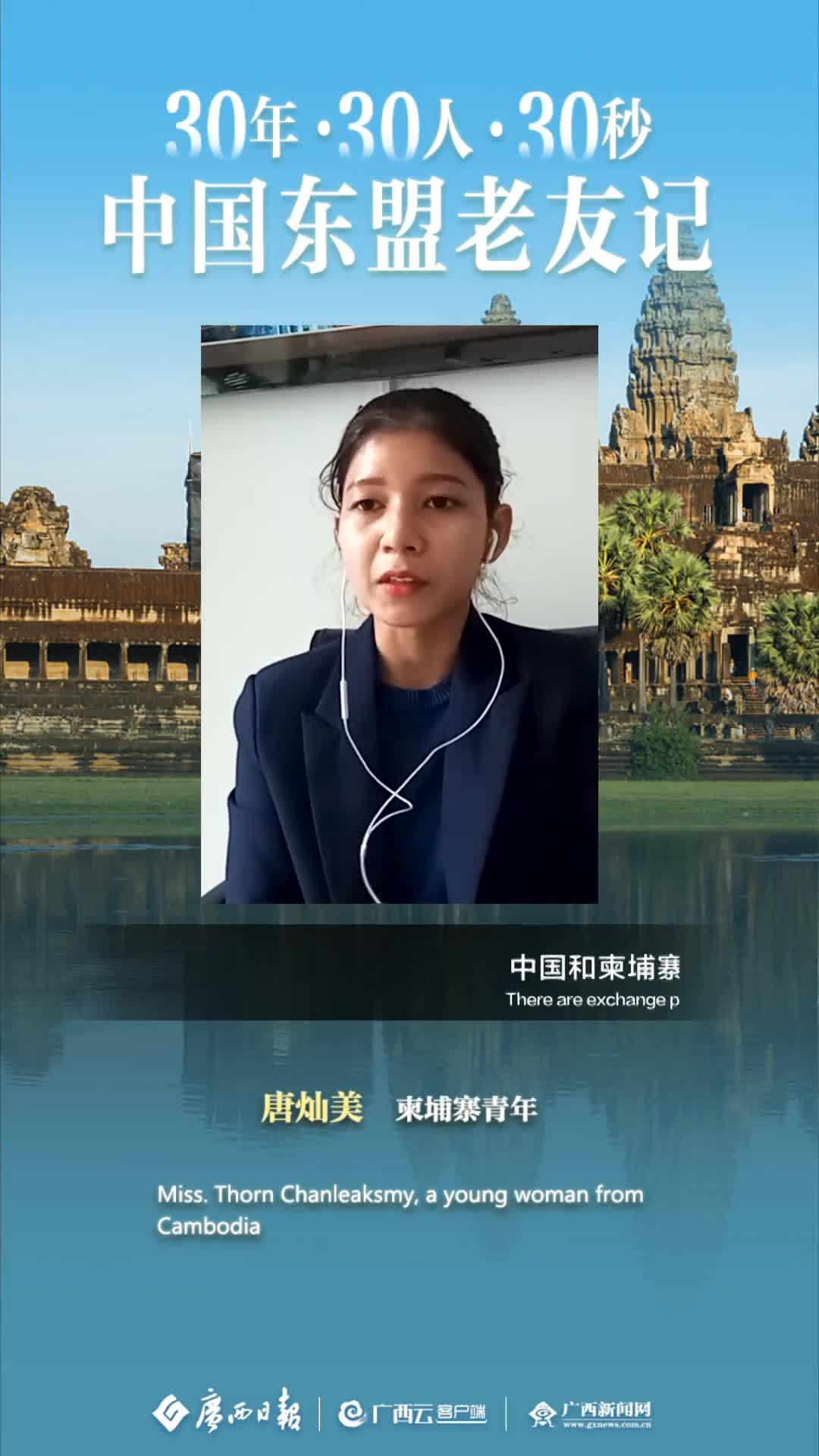 30年·30人·30秒丨唐灿美:很多柬埔寨学生都希望能去中国留学 (1)