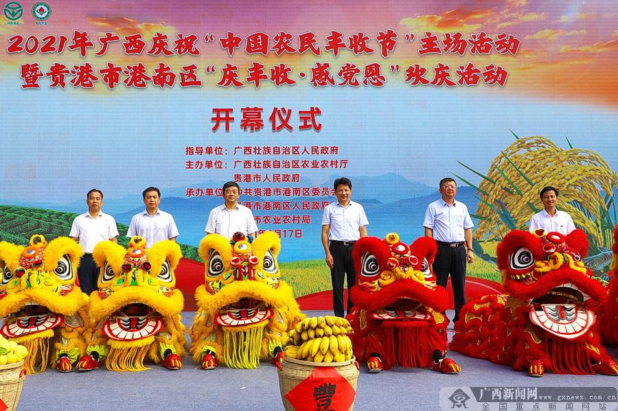 """2021年廣西慶�!爸袊r民豐收節""""活動在港南舉行"""